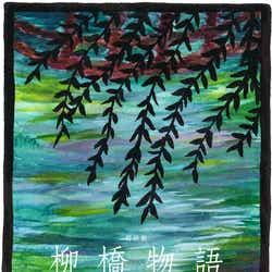 深川麻衣がビジュアルデザインを手がけた「柳橋物語」パンフレット(画像提供:所属事務所)