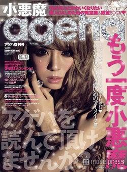 「小悪魔ageha」復刊号(ネコ・パブリッシング、2015年4月18日発売)表紙:桜井莉菜