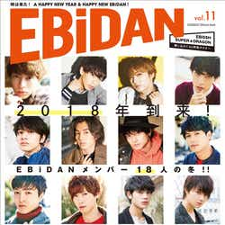 「EBiDAN」第11号「通常版」(画像提供:SDR)