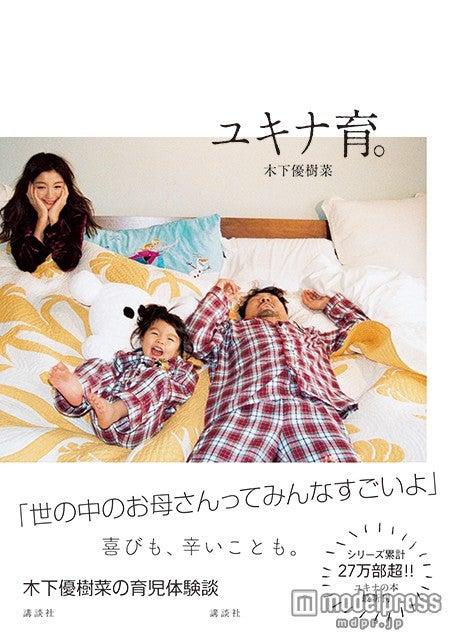 『ユキナ育。』著:木下優樹菜(4月23日発売、講談社)