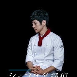 """西島秀俊、「きのう何食べた?」以来テレ東主演ドラマ決定 """"不可解な事件""""の謎解く<シェフは名探偵>"""