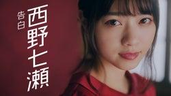 乃木坂46/新CMより(C)乃木坂46LLC