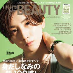「FINEBOYS+plus BEAUTY」vol.3(日之出出版、4月15日発売)表紙:京本大我(提供写真)