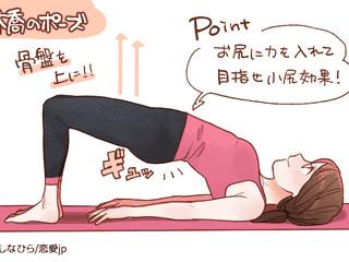 【超簡単】キュッと上がったお尻に!「ヒップアップ」に効果的なヨガポーズ4選