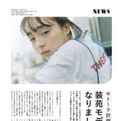モデルプレス - RADWIMPSジャケ写登場でも話題のモトーラ世理奈、専属モデルデビュー決定