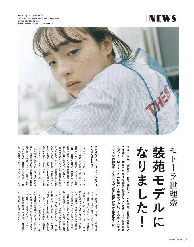 モトーラ世理奈/「装苑」5月号より(画像提供:文化出版局)