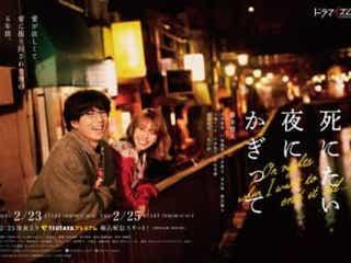 山本舞香、賀来賢人演じる主人公の最愛の彼女役 「気合い入ってます!」 山本舞香が賀来賢人主演ドラマ『死にたい夜にかぎって』に出演することがわかった。