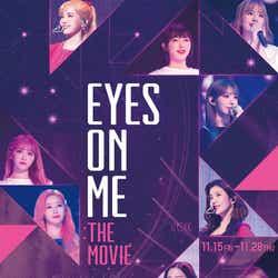 モデルプレス - IZ*ONE、コンサートフィルム「EYES ON ME:The Movie」公開中止を発表