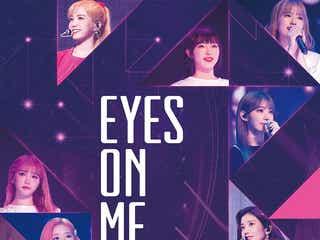 IZ*ONE、コンサートフィルム「EYES ON ME:The Movie」公開中止を発表