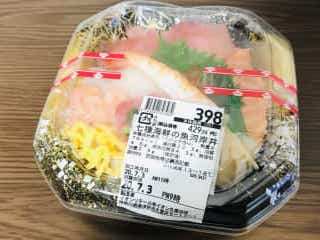 イオン、398円で売られている海鮮丼 ネタの内容がスゴかった… イオンのスーパーで販売されている「七種海鮮の魚河岸丼」。わずか398円という価格ながら、いくらや厚切りサーモンなど、コスパがスゴすぎる…
