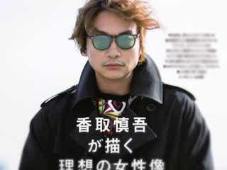 香取慎吾「ハグしている感じ」ファンミーティングでのエピソード明かす