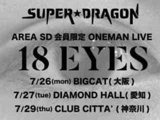 "SUPER★DRAGON、""9人の瞳""をコンセプトにしたFC限定配信ライブの開催が決定"