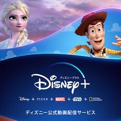 「Disney+」日本サービス開始へ ディズニーデラックス会員は引き継ぎ