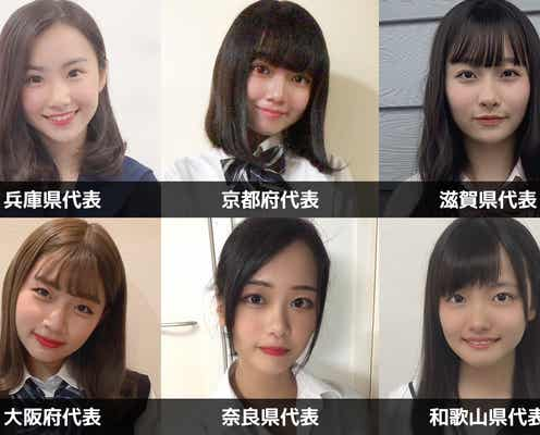 「女子高生ミスコン2019」関西エリアの代表者が決定<日本一かわいい女子高生/SNS審査結果>