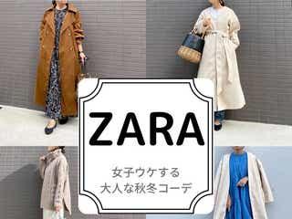 こなれ感バツグン!【ZARA】の大人っぽコーデ4選