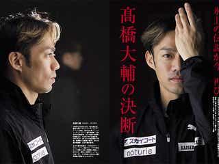 フィギュア高橋大輔、全日本選手権直後に見えた強さと優しさ