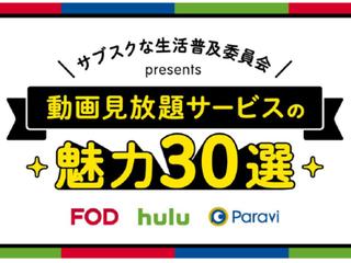 FOD、Hulu、Paraviが初コラボ!「サブスクな生活普及委員会」発足