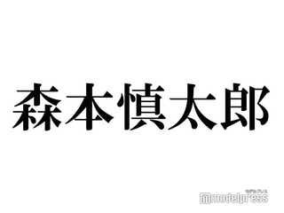 SixTONES森本慎太郎、木村拓哉にダイエット勧められていた「全部カットでお願いします」