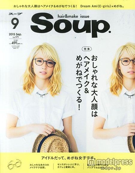 「Soup.」9月号(セブン&アイ パブリッシング、2015年7月23日発売)表紙:Ami