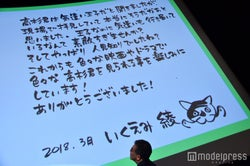いくえみ綾氏から高杉真宙へのメッセージ(C)モデルプレス