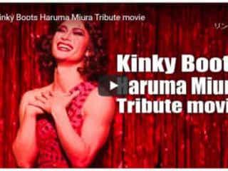 三浦春馬さんが歌い踊る「キンキーブーツ」20分超の追悼映像が公開