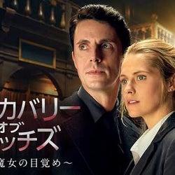 『グッド・ワイフ』マシュー・グードがヴァンパイアに!禁断の愛を描くファンタジー・ラブロマンス日本初上陸
