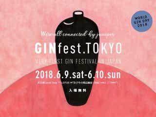 世界中から100種以上の「ジン」が大集結! 酒好きにはたまらないイベント「ジンフェス」が日本初開催