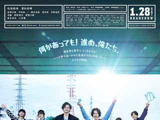 松坂桃李たちの名曲誕生のストーリーを凝縮 菅田将暉らが歌う「キセキ」にのせた映像解禁