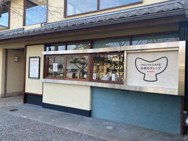 「よーじやカフェ お茶のクレープ 嵯峨野嵐山店」外観/画像提供:よーじや