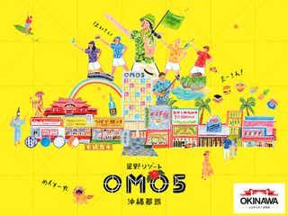 星野リゾート、OMOホテル沖縄に開業へ 那覇最大の繁華街・松山に