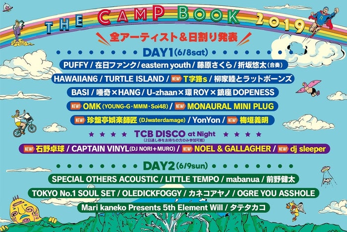 THE CAMP BOOK 2019(提供画像)