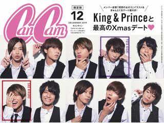 King & Prince表紙の「CanCam」限定版、異例の最速重版決定