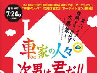 """東京モーターショーのサポーターファミリー『車家の人々""""次男は君だ!!オーディション』を開催"""