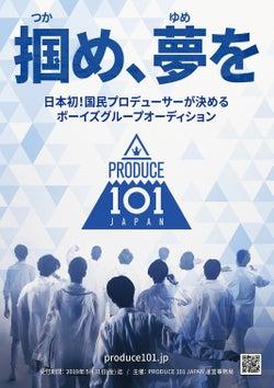 「PRODUCE 101 JAPAN」(提供写真)