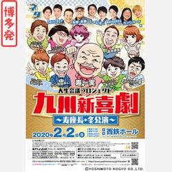 福岡と北九州の2箇所で開催!「九州新喜劇~寿座長・冬公演~」