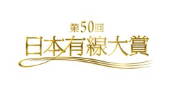 「日本有線大賞」今年が最終回 AKB48・乃木坂46・欅坂46・西野カナら各賞発表