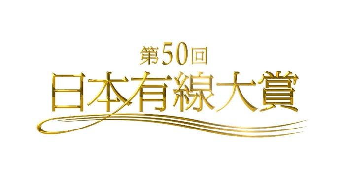 「第50回日本有線大賞」発表 グランドフィナーレを飾ったのは?(C)TBS