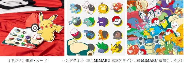 ポケモンルーム特典(C)2019 Pokemon.(C)1995-2019 Nintendo/Creatures Inc./GAME FREAK inc.ポケットモンスター・ポケモン・Pokemonは任天堂・クリーチャーズ・ゲームフリークの登録商用です。