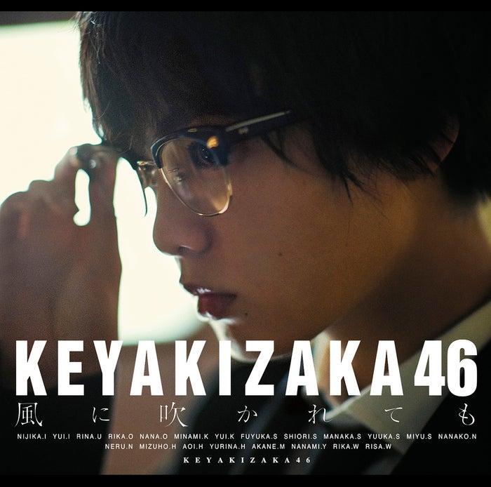 欅坂46・5thシングル『風に吹かれても』初回盤A(提供写真)