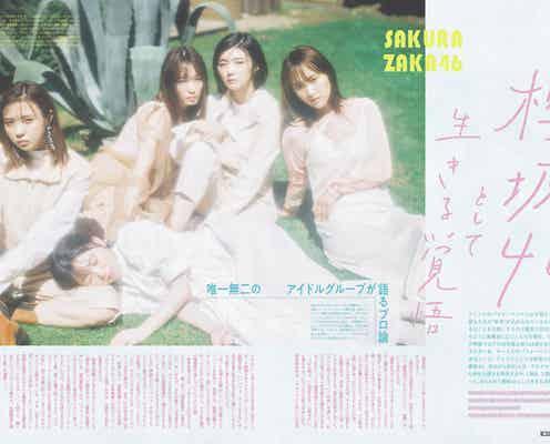 菅井友香・小林由依ら、メンバーの「ここがプロ」なところ明かす 櫻坂46として生きる覚悟も