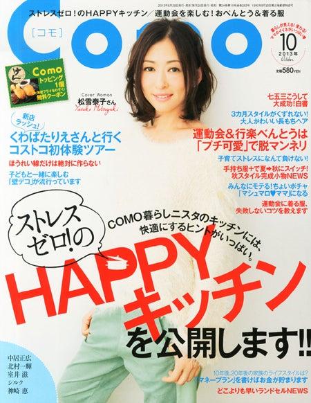 「Como」10月号(主婦の友社、2013年8月28日発売)表紙:松雪泰子