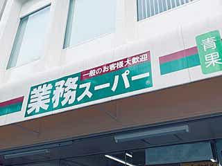 《業務スーパー》この美味しさで248円!?「チョコレートトリュフ」がふわとろ絶品!
