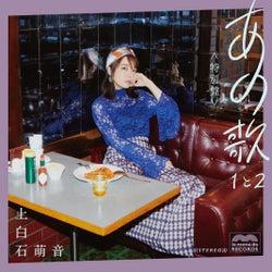 上白石萌音「あの歌 特別盤 -1と2-」(6月23日発売)(提供写真)