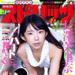 表紙:長澤茉里奈『週刊ビッグコミックスピリッツ』7号(C)小学館・週刊ビッグコミックスピリッツ