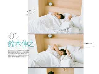 鈴木伸之、寝起き姿にドキリ 無防備ショットで魅了
