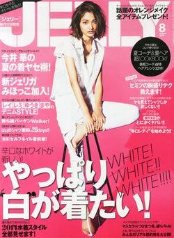 発売中の「JELLY」8月号(ぶんか社、2014年6月17日発売)表紙:安井レイ