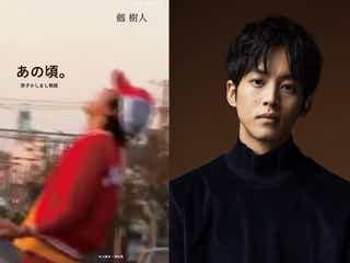 松坂桃李、ハロプロオタクに 「あの頃。」実写映画化で主演