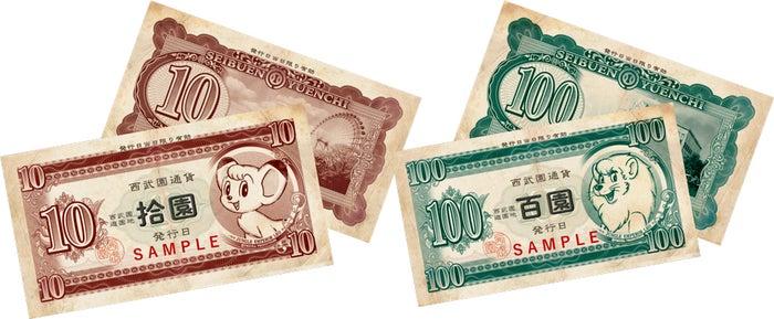 西武園通貨(C)TEZUKA PRODUCTIONS