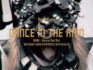 倖田來未、最先端テクノロジーを駆使した360°体感型ミュージックビデオを発表
