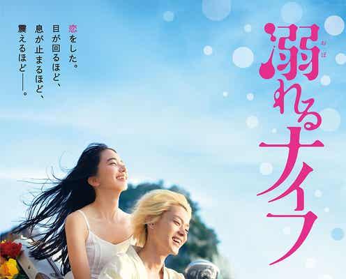 小松菜奈×菅田将暉W主演「溺れるナイフ」追加キャスト発表